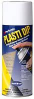 Жидкая резина Plasti Dip White/Белый мат