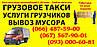 ВЫвоз строительного мусора Борисполь. Вывоз Мусор Строительный в Борисполе. Загрузка мусора, уборка мусора