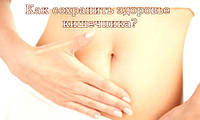 Закваска Биокефир плюс «Здоровый кишечник» (10 пакетиков)