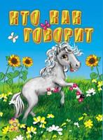 """""""Друзi малюка"""", """"Кто как говорит"""" рус."""
