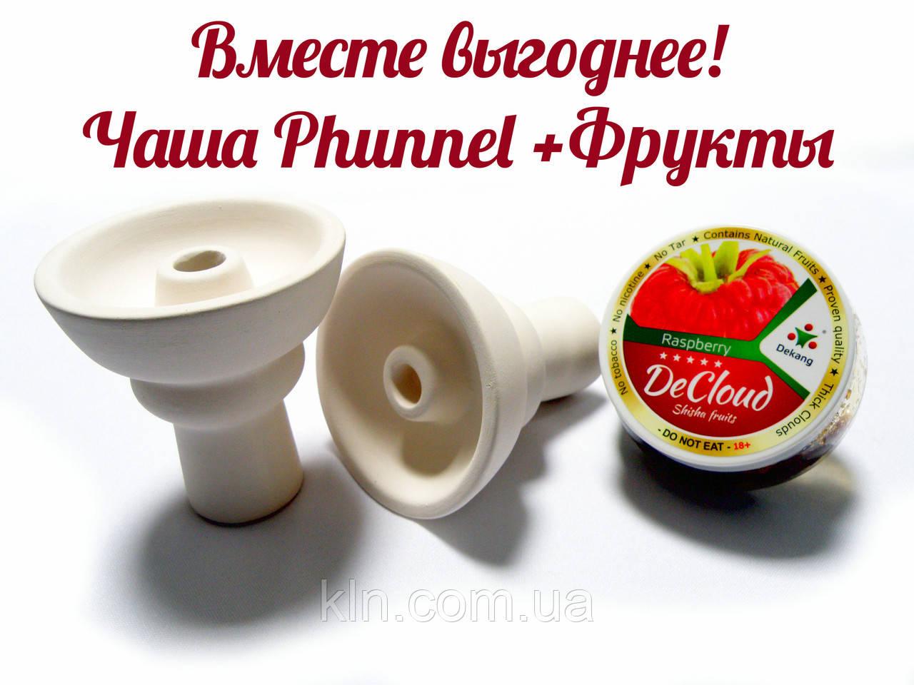 Подарочный набор №1: Чаша Phunnel + Фрукты 15 грамм для кальяна по супер цене!