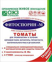 Фитоспорин-М (10 г) биопрепарат против заболеваний комнатных растений, овощей, плодово-ягодных