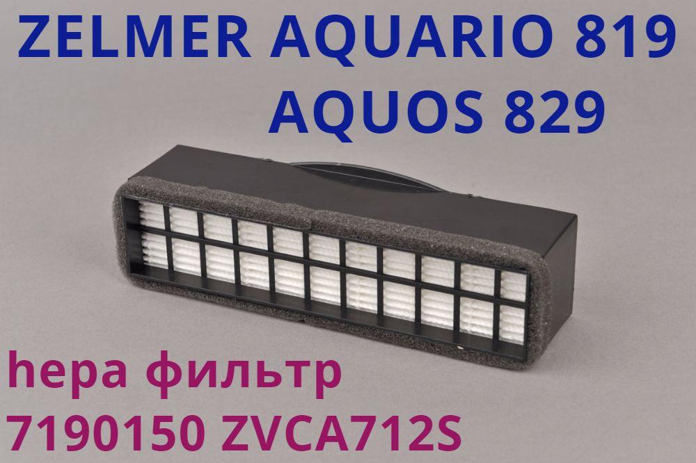 Фільтр Zelmer Aquos 829 і Aquario 819 в комплекті 7190150 ZVCA712S HEPA10 для пилососа