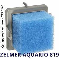 Для пылесоса Zelmer Aquario 819 сепараторная пенка в комплекте 719.0148 с аквафильтром