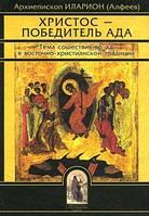 Христос - Победитель ада. Тема сошествия во ад. Митрополит Иларион (Алфеев)