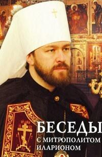 Беседы с митрополитом Иларионом