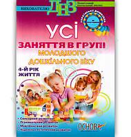 Усі заняття в групі молодшого дошкільного віку 4 рік життя за програмою Українське дошкілля Авт: Шевцова О. Вид-во: Основа