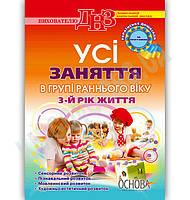 Усі заняття в групі раннього віку 3 рік життя за програмою Українське дошкілля Авт: Шевцова О. Вид-во: Основа