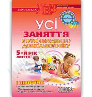 Усі заняття в групі середнього дошкільного віку 5 рік життя 1 півріччя за програмою Українське дошкілля Авт: Шевцова О. Вид-во: Основа