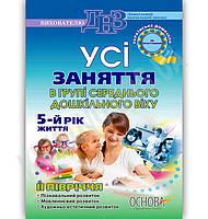 Усі заняття в групі середнього дошкільного віку 5 рік життя 2 півріччя за програмою Українське дошкілля Авт: Шевцова О. Вид-во: Основа