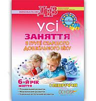 Усі заняття в групі старшого дошкільного віку 6 рік життя 1 півріччя за програмою Українське дошкілля Авт: Шевцова О. Вид-во: Основа