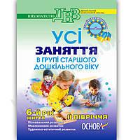 Усі заняття в групі старшого дошкільного віку 6 рік життя 2 півріччя за програмою Українське дошкілля Авт: Шевцова О. Вид-во: Основа