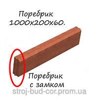 Поребрик тротуарный 500*200*60 мм 1000*200*60 мм