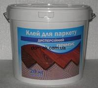 Клей для паркета дисперсионный Примус, водный  Ведро 20 кг