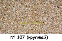 Термо Браво № 107 Мозаичная штукатурка Термо Браво Крупный