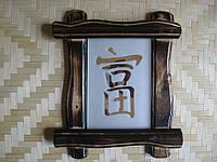 """Иероглиф """" Богатство"""" в деревянной  рамке. 25х30см"""