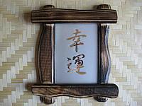 """Иероглиф """" Удача"""" в деревянной  рамке. 25х30см"""