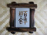 """Иероглиф """" 100 лет счастья в браке"""" в деревянной  рамке. 25х30см"""
