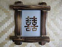 """Иероглиф """" Двойное счастье"""" в деревянной  рамке. 25х30см"""