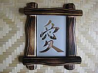 """Иероглиф """" Любовь"""" в деревянной  рамке. 25х30см"""