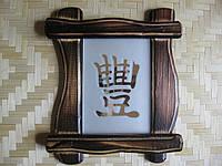 """Иероглиф """" Изобилие"""" в деревянной  рамке. 25х30см"""