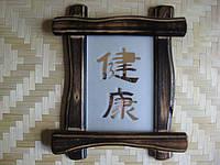"""Иероглиф """" Здоровье"""" в деревянной  рамке.25х30см"""