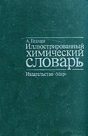 А. Годмен  Иллюстрированный химический словарь