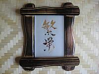 """Иероглиф """" Процветание"""" в деревянной  рамке. 25х30см"""