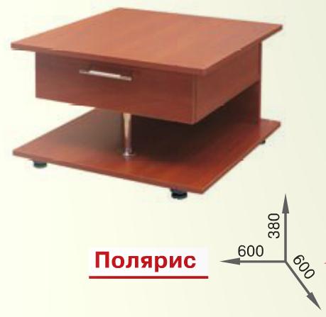 Стол журнальный Полярис 600  / Стіл журнальний Поляріс 600