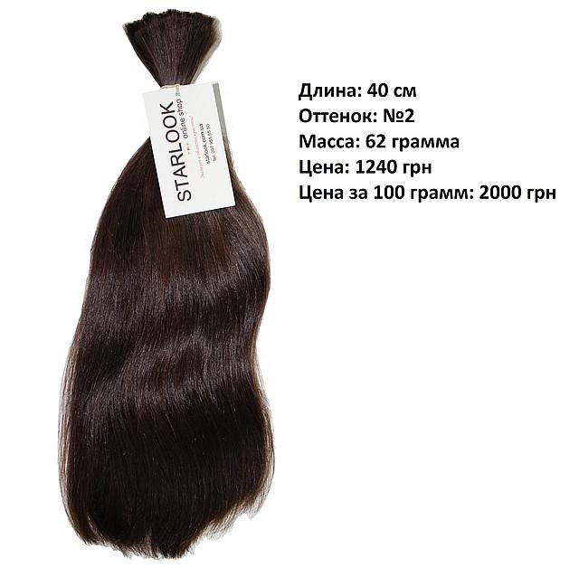 Срез натуральных неокрашенных славянских (украинских) волос 40 см №2