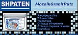 Мозаичная штукатурка Shpaten/Шпатен Ферозит , цвет М 319 , 25кг, фото 2