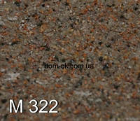 М 322 мозаичная штукатурка шпатен, shpaten,  купить шпатен, гранитно-мраморная штукатурка, мраморная крошка, гранитная крошка, spaten, купить мозаику