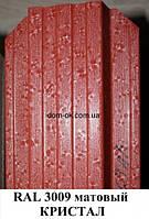 Металлический штакетник RAL 9005 матовый RAL 3009 Кристалл