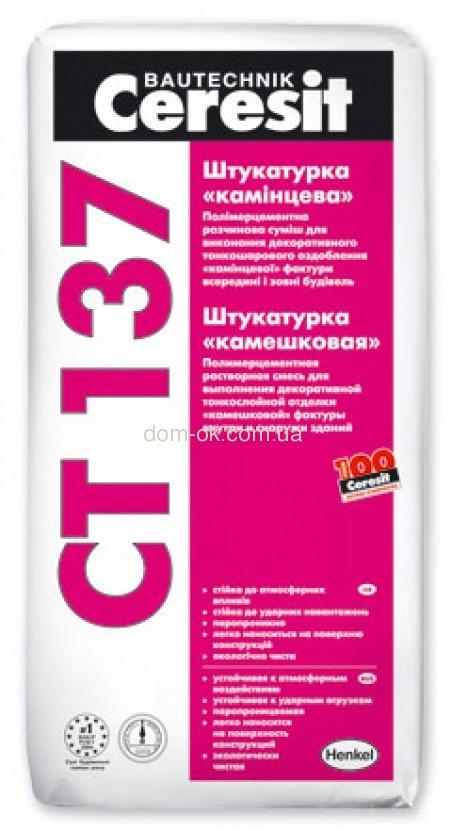 СТ 137 Штукатурка декоративная барашек 1,5 мм, 25 кг