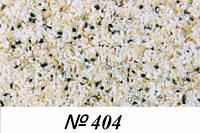 ТермоБраво № 404 Мозаичная штукатурка Термо Браво
