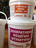 Мармурова штукатурка Примус, колір 003, відро 25 кг, фото 2