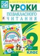 Уроки позакласного читання 2 клас (читанка барвисте коромисло)