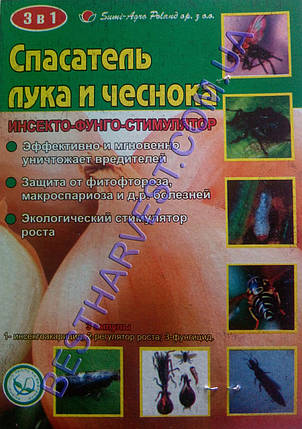 Спасатель лука и чеснока 3 ампулы (на 1 сотку), фото 2