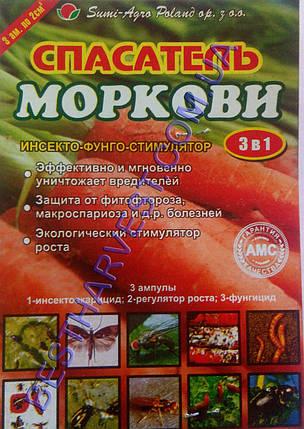 Спасатель моркови 3 ампулы (на 1 сотку), фото 2