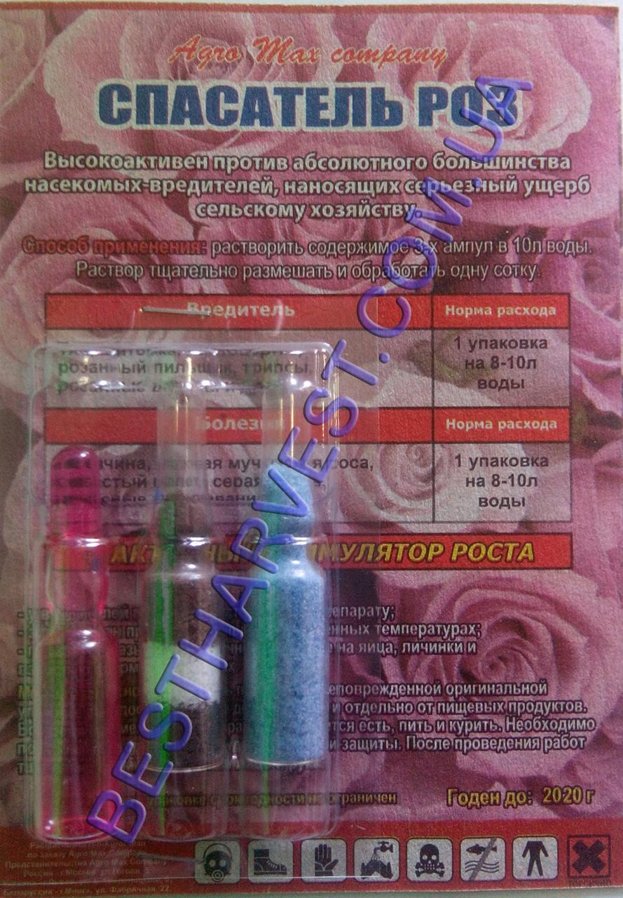 Спасатель розы 3 ампулы (на 1 сотку)
