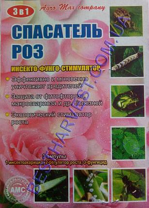 Спасатель розы 3 ампулы (на 1 сотку), фото 2