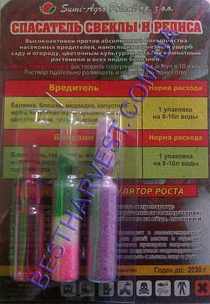 Спасатель свеклы и редиса 3 ампулы (на 1 сотку), фото 2