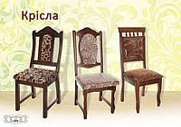 Крісла Обідні