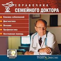 Справочник семейного доктора, 2003 г.