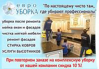 """Клининговая компания """"ЕВРОУБОРКА"""" 0675594580"""