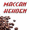 "Кофе в зернах ""Массаи Кеноби"" GARDMAN (Гардман)"
