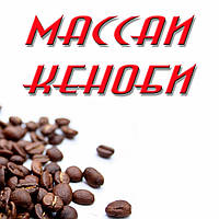 "Кофе в зернах ""Массаи Кеноби"" GARDMAN (Гардман), фото 1"