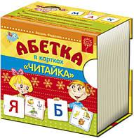 """Книга Абетка """"Читайка"""". Літери в картках, фото 1"""