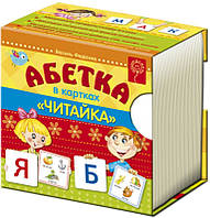 "Книга Абетка ""Читайка"". Літери в картках"