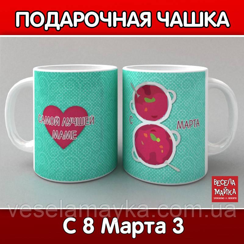 Чашка С 8 Марта ( З 8 Березня)